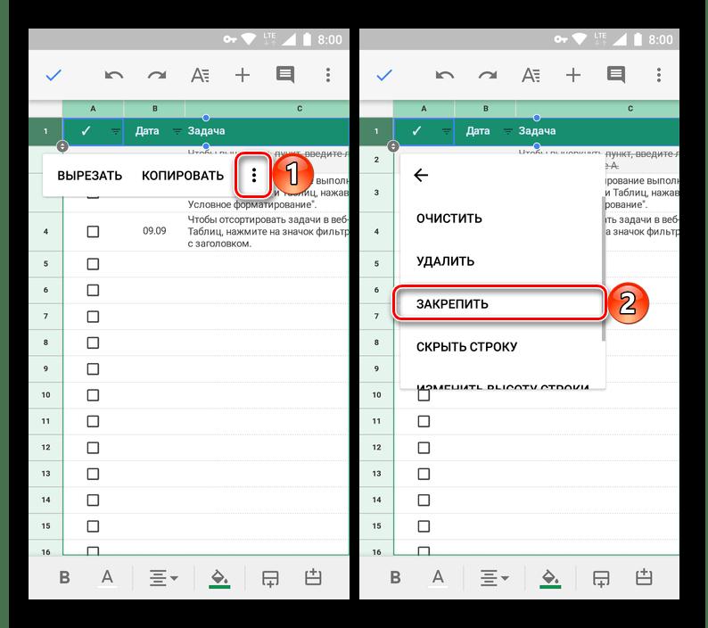 Закрепление строки через меню команд в приложении Google Таблицы на Android