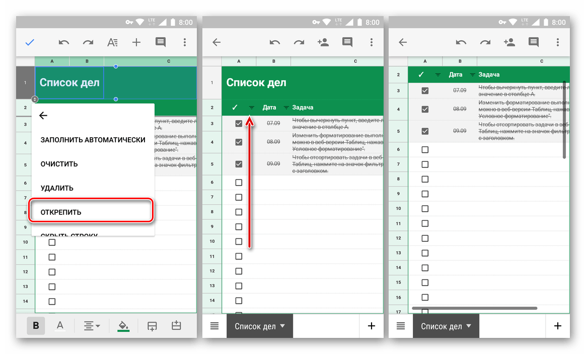 Закрепленные строки откреплены в приложении Google Таблицы на Android