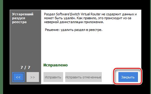 Закрытие окна после исправления ошибок системного реестра в программе CCleaner в Windows 7