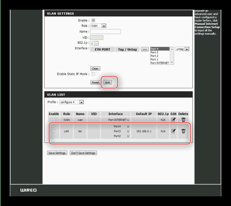Запись LAN для настройки Triple Play на устройстве D-Link DIR-100