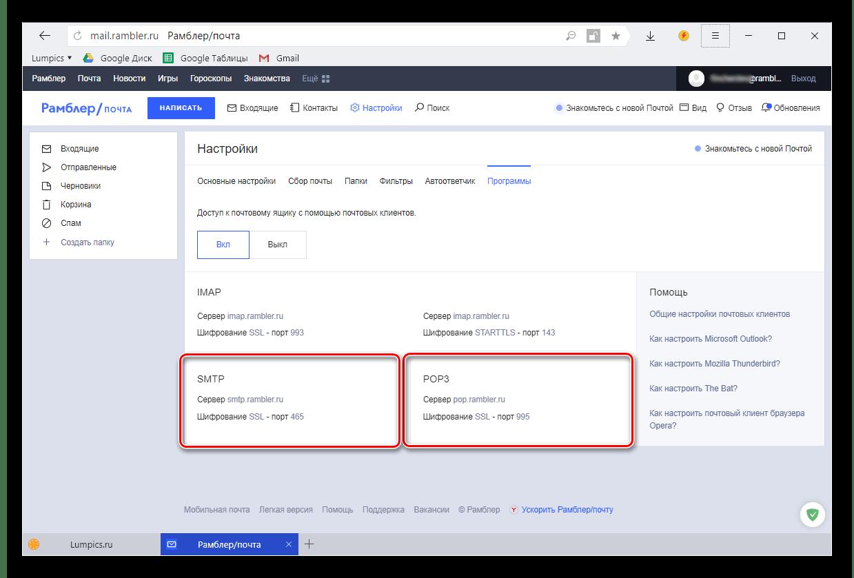 Запомнить настройки протокола POP3 для Рамблер почты в Яндекс Браузере