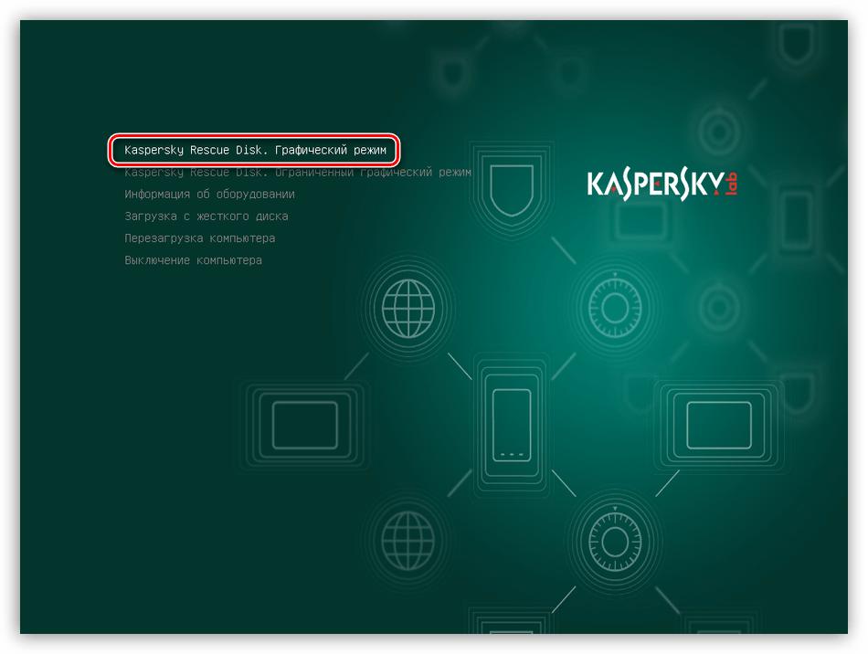 Запуск Kaspersky Rescue Disk в графическом режиме с загрузочной флешки