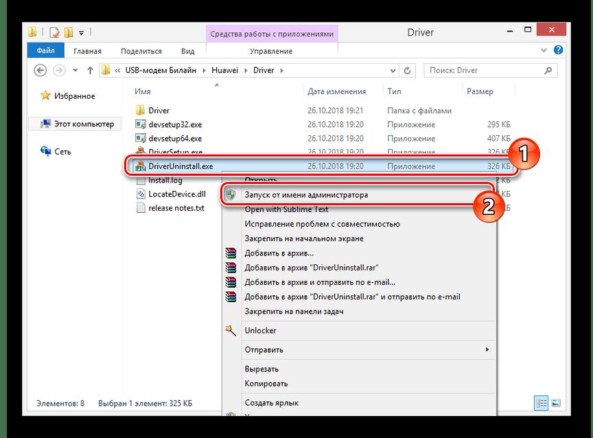 Запуск файла DriverUninstall в папке USB-модем Билайн