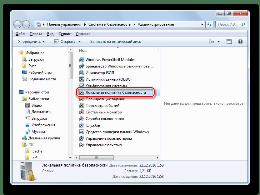 Запуск инструмента Локальная политика безопасности в разделе Администрирование Панели управления в Windows 7