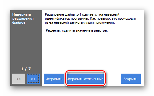 Запуск исправления ошибок системного реестра в программе CCleaner в Windows 7