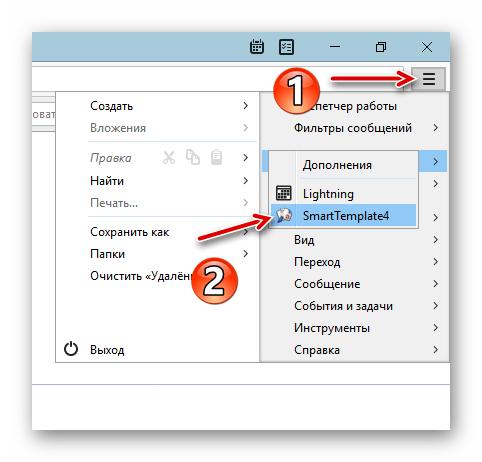 Запуск настроек SmartTemplate4 в почтовом клиенте Mozilla Thunderbird