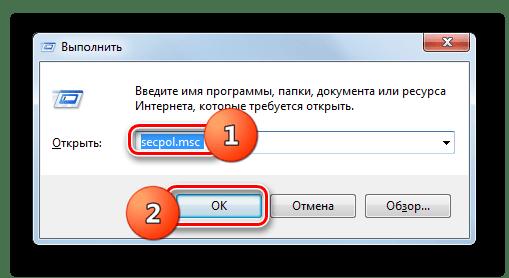 Запуск оснастки Локальная политика безопасности путем ввода команды в окно Выполнить в Windows 7
