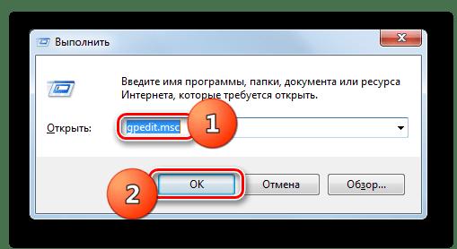 Запуск оснастки Редактор локальной групповой политики путем ввода команды в окно Выполнить в Windows 7