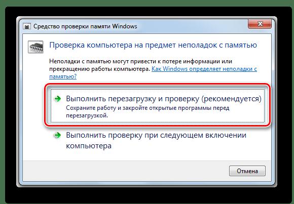 Запуск перезагрузки компьютера в диалоговом окне Средства проверки памяти в Windows 7