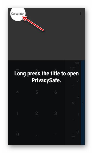 Запуск подпрограммы PrivacySafe в приложении Calculator Vault для Android
