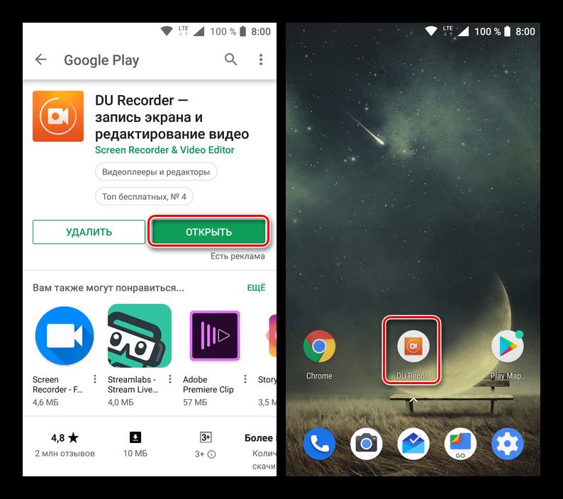 Запуск приложения для записи видео с экрана DU Recorder для Android