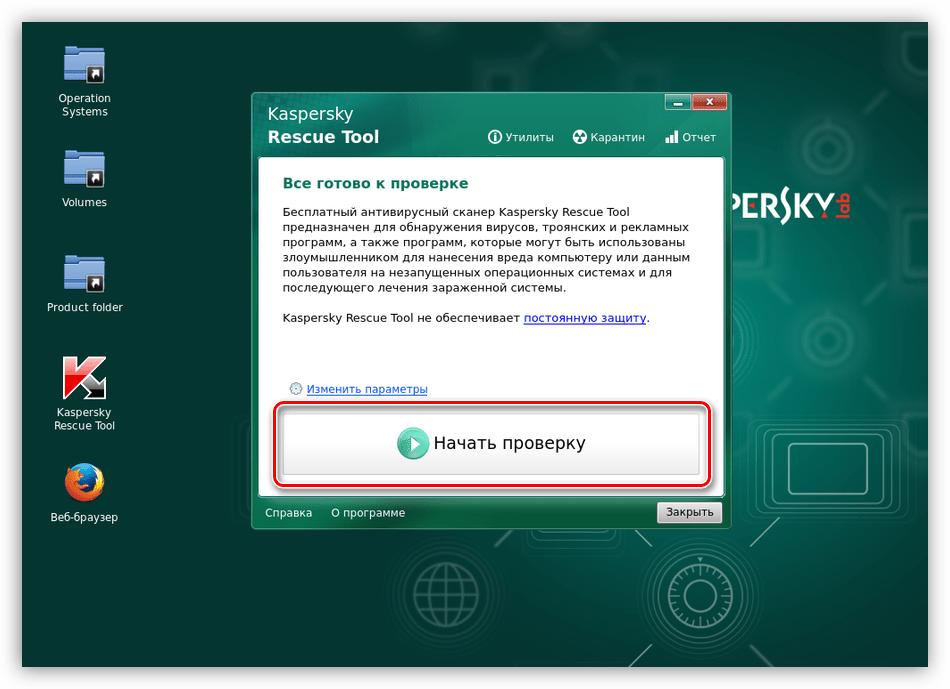 Запуск сканирования компьютера на вирусы утилитой Kaspersky Rescue Tool в графическом режиме