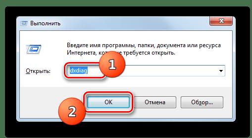 Запуск средства диагностики DirectX путем ввода команды в окошко Выполнить в Windows 7
