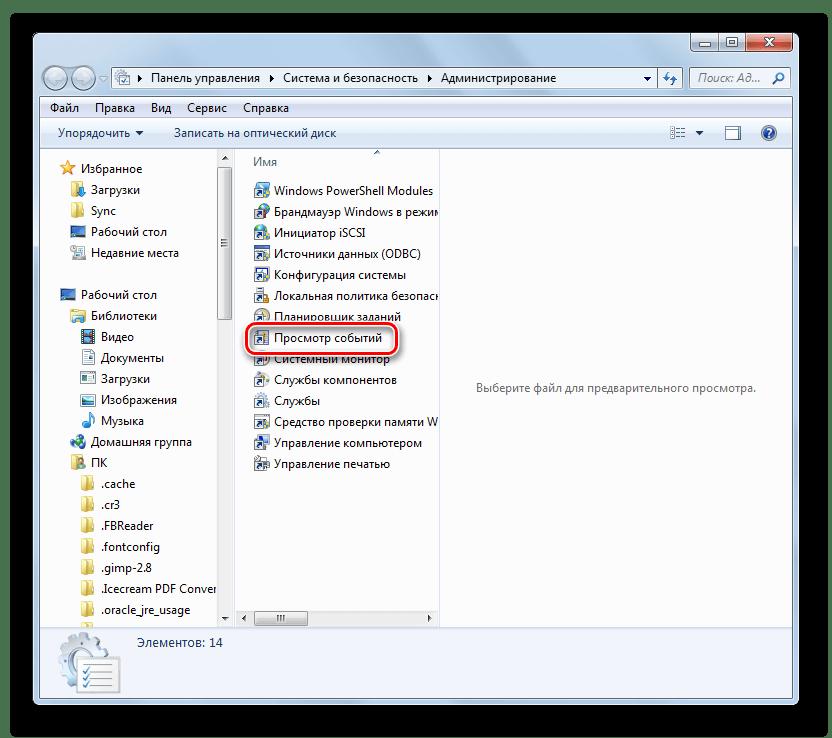 Запуск утилиты Просмотр событий в разделе Администрирование в Панели управления в Windows 7
