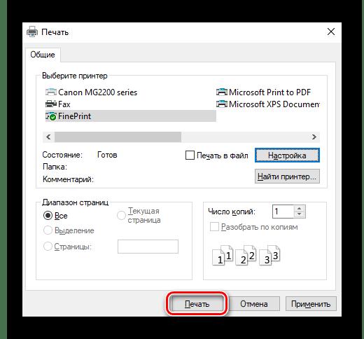 Запустить процесс печати в Windows 10