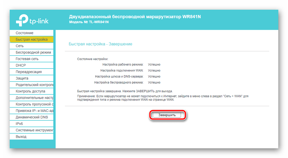 Завершение быстрой настройки роутера TP-Link TL-WR841N