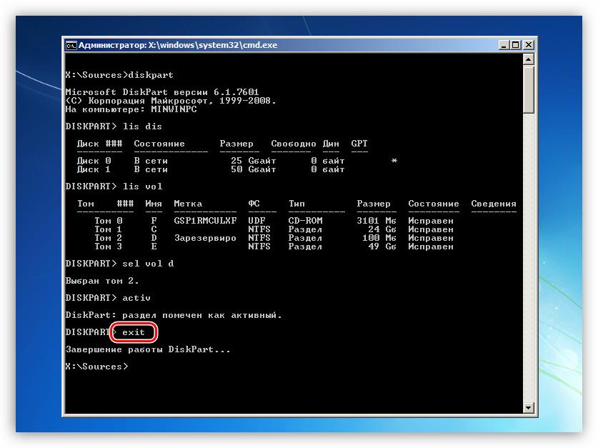 Завершение работы консольной дисковой утилиты в программе установки Windows 7