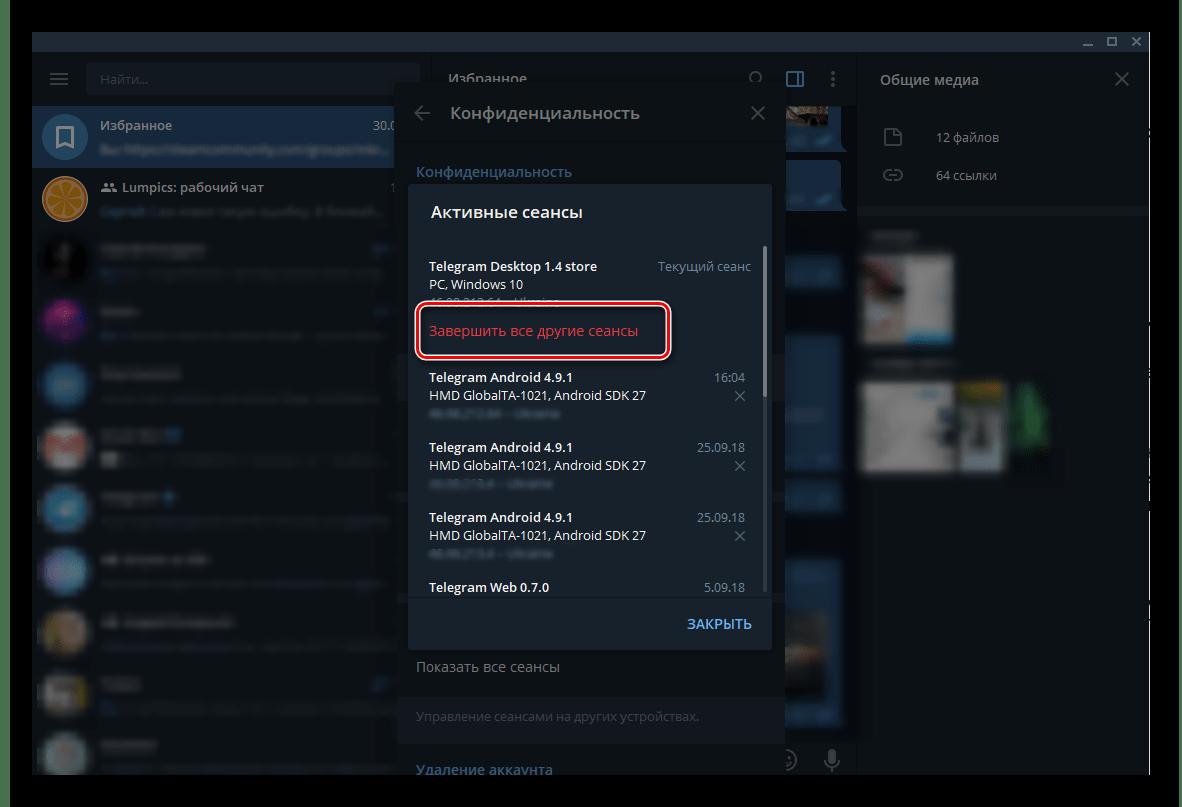 Завершить все другие сеансы в приложении Telegram для Windows