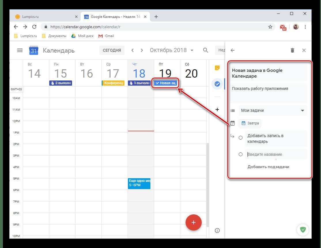 Настройка и использование сервиса Google Календарь