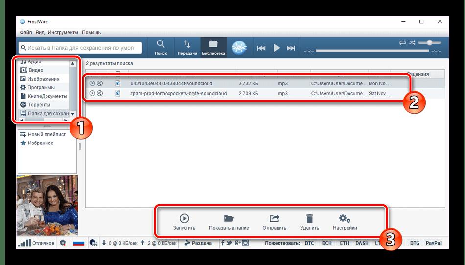 Библиотека файлов в программе FrostWire