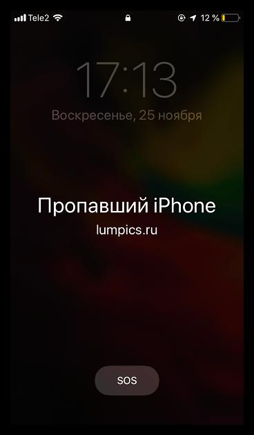 Блокировка активации на iPhone
