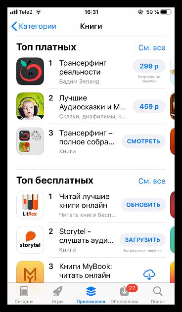 Читалки для iPhone