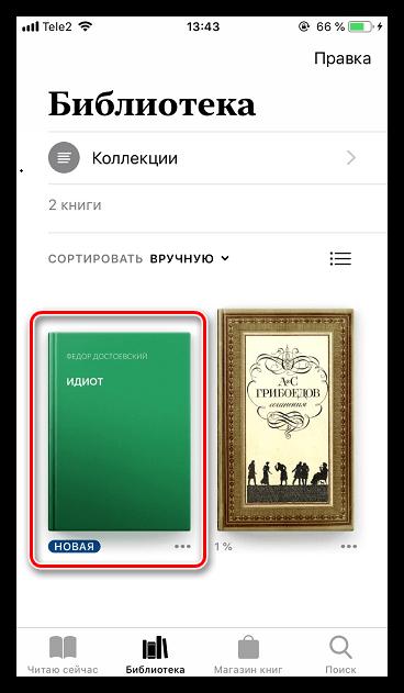 Чтение добавленной на iPhone книги в iBooks
