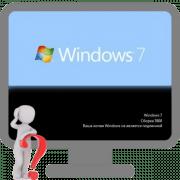 Что будет, если не активировать Windows 7