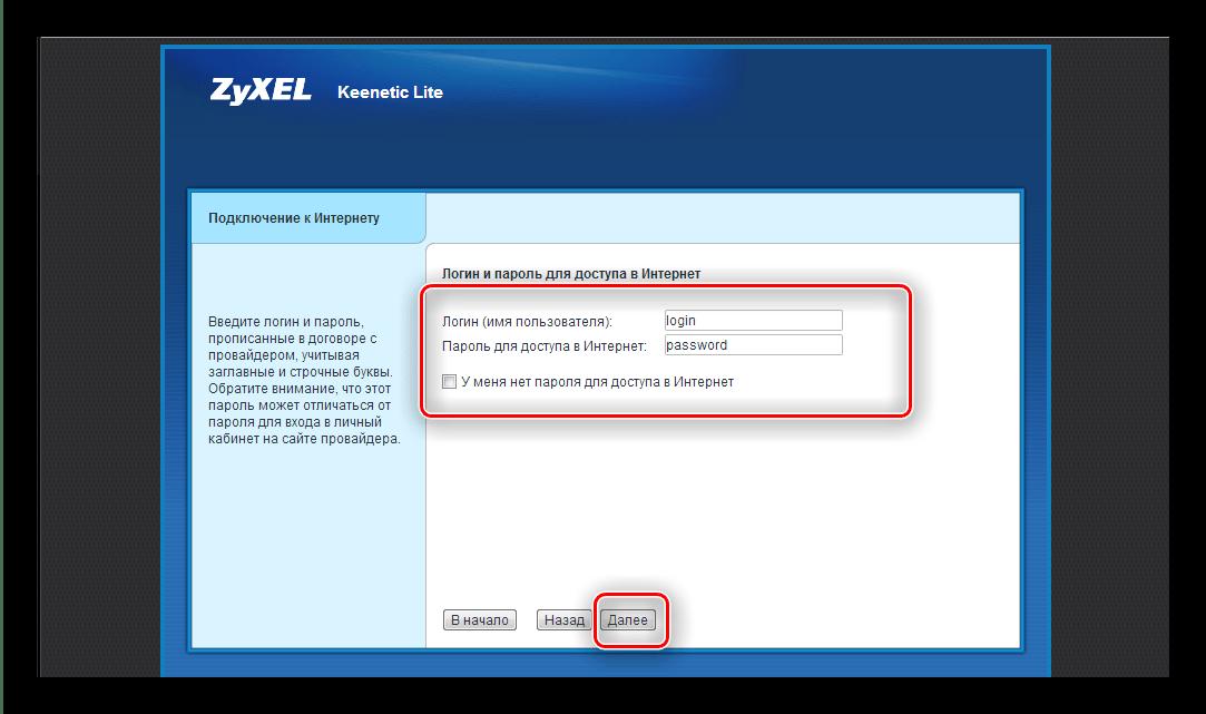 Данные провайдера при быстрой настройке роутера ZyXEL Keenetic Lite 3