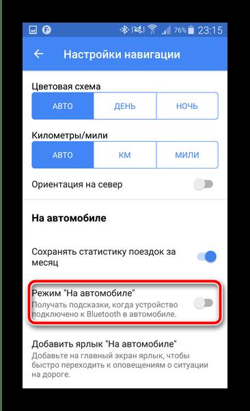 Деактивировать автомобильный вариант Google Карт для отключения режима Штурман в Android