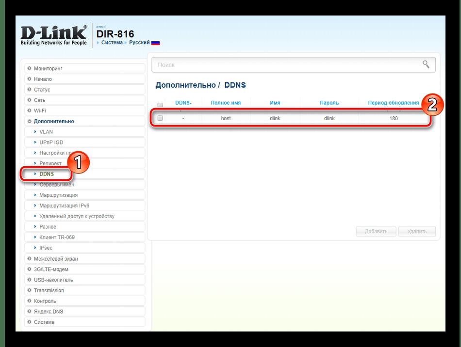Динамический DNS на роутере D-Link