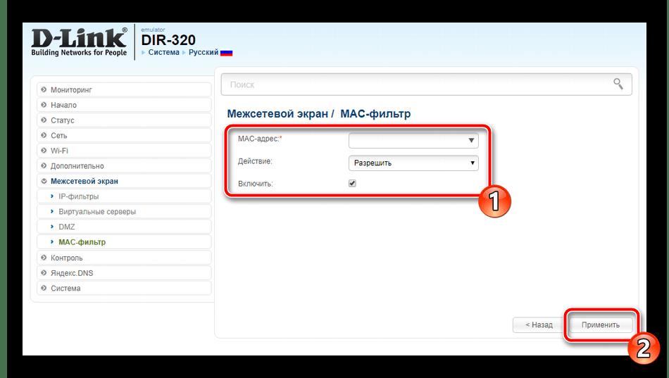Добавить MAC-фильтр для роутера D-Link DIR-320
