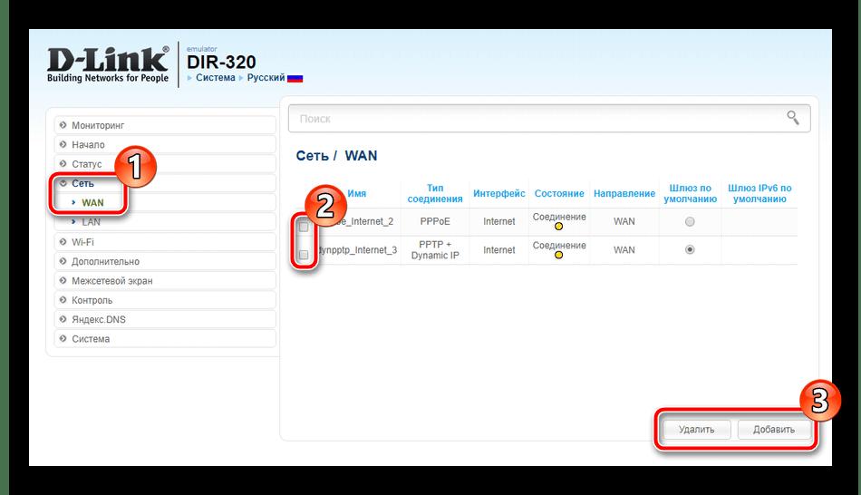 Добавить новое проводное соединение для роутера D-Link DIR-320