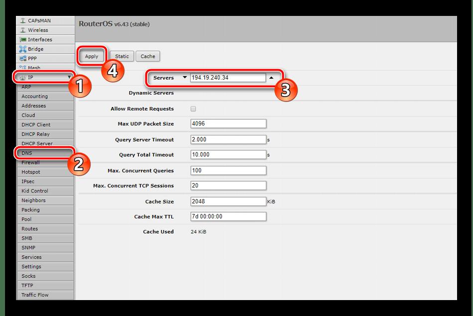 Добавить новый DNS на роутере Mikrotik RB951G-2HnD