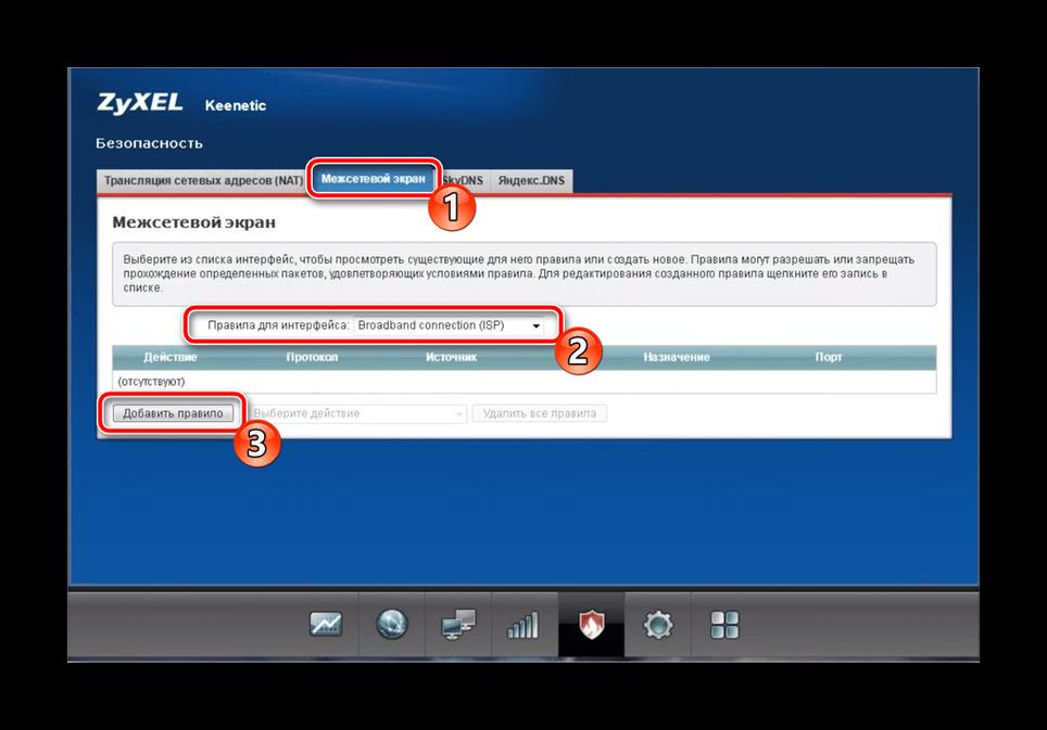 Добавить правило для межсетевого экрана на роутере Zyxel Keenetic Lite 2