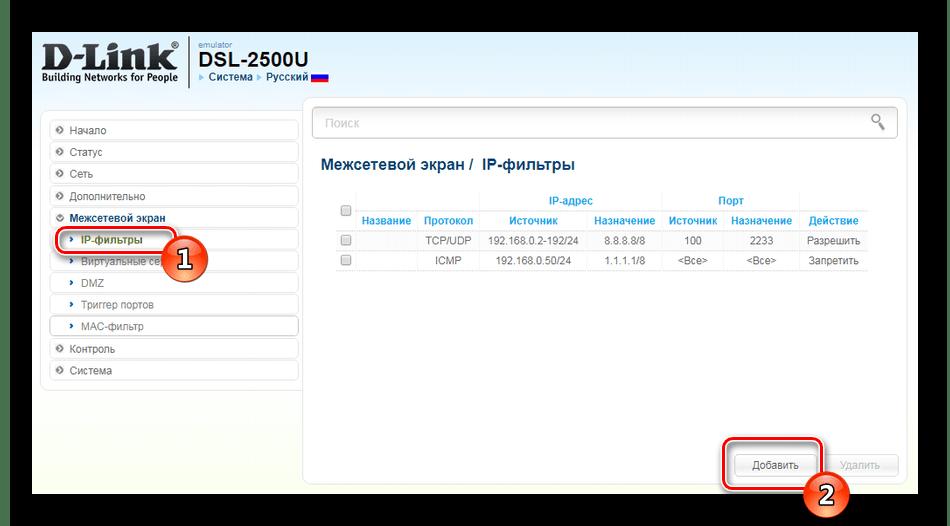 Добавление IP-фильтра на роутере D-Link DSL-2500U
