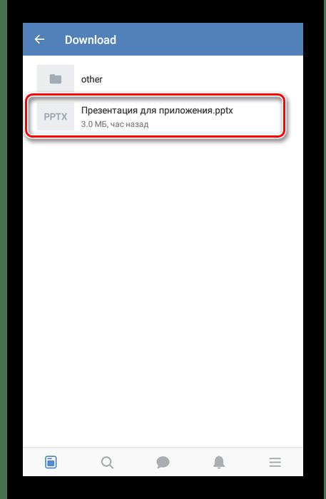 Добавление файла презентации в приложении ВКонтакте