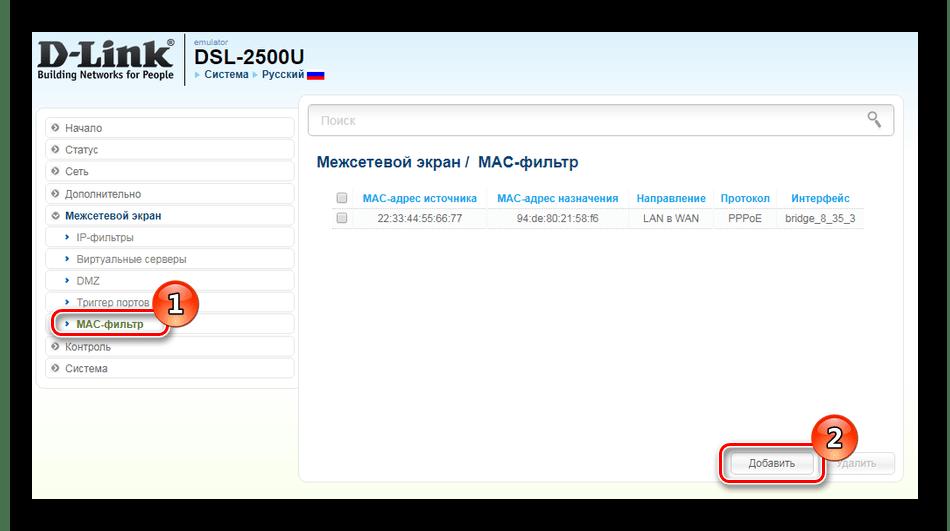 Добавление фильтра MAC-адреса на роутере D-Link DSL-2500U