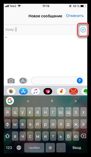 Добавление получателя сообщения на iPhone