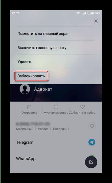 Добавление в чёрный список в Андроид