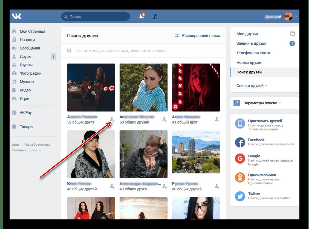 Добавление в друзья на сайте ВКонтакте