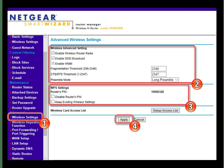 Дополнительные настройки беспроводной сети роутера NETGEAR