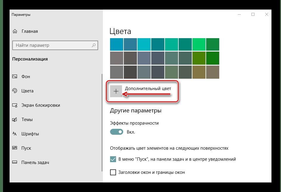 Дополнительные параметры цвета панели задач в Windows 10