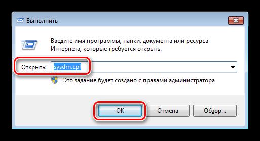 Доступ к Свойствам системы из строки Выполнить в Windows 7