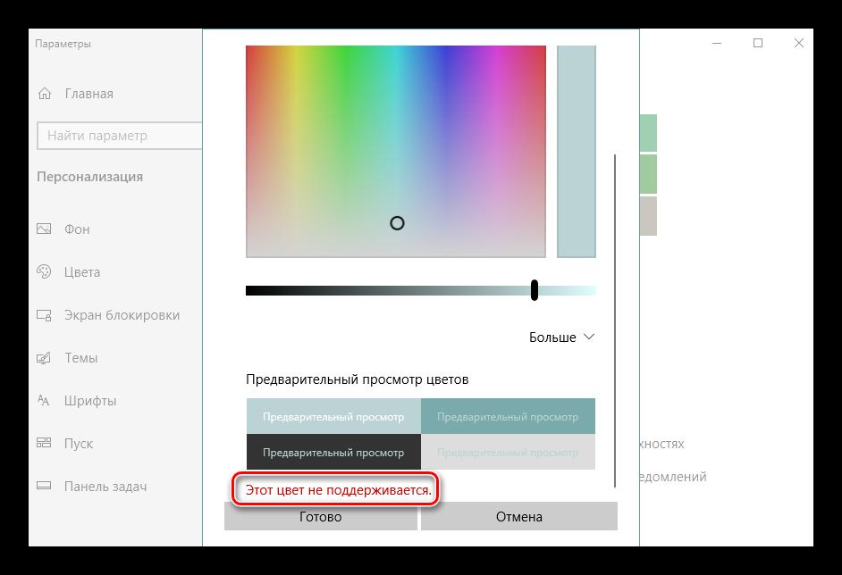 Этот цвет панели задач не поддерживается операционной системой Windows 10