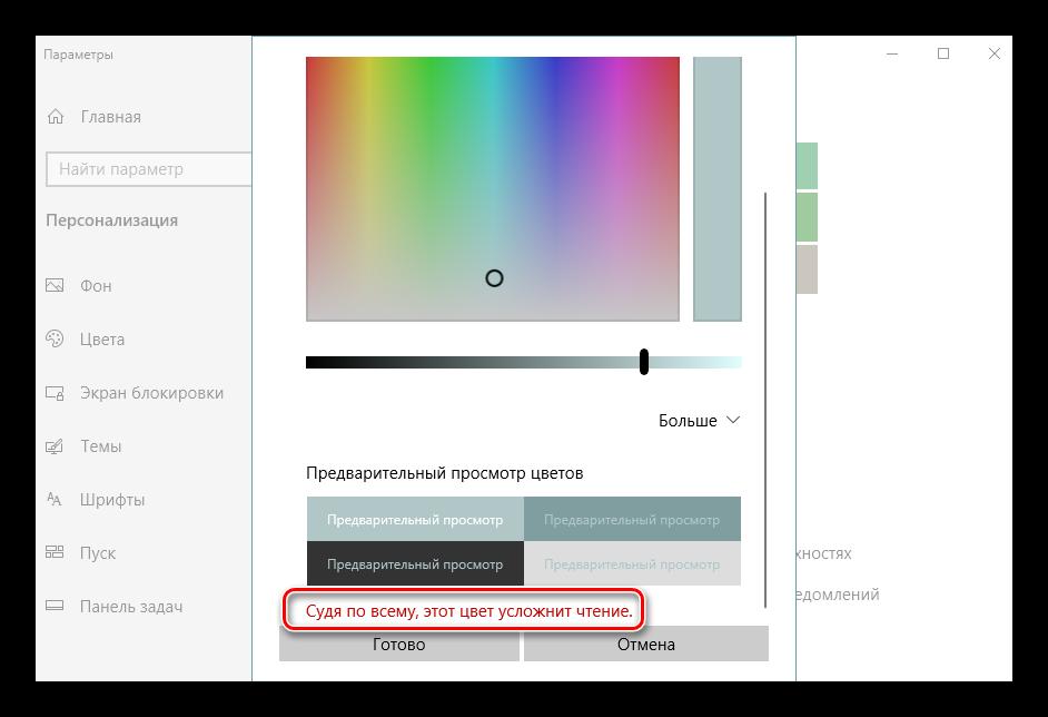 Этот цвет панели задач усложнит чтение на компьютере с Windows 10