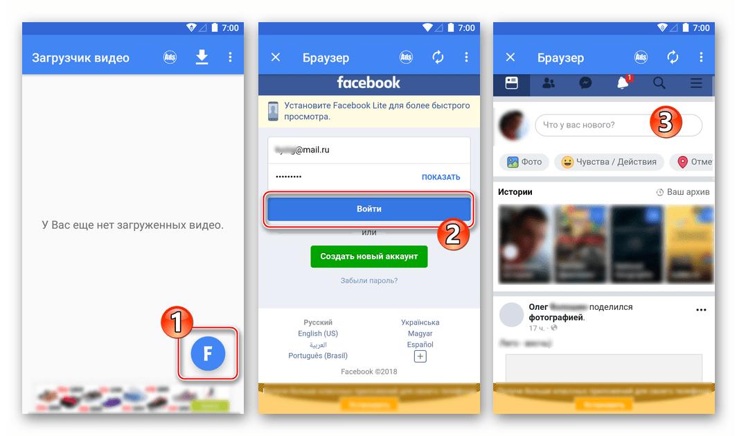 Facebook для Android Авторизация в соцсети через приложение Video Downloader