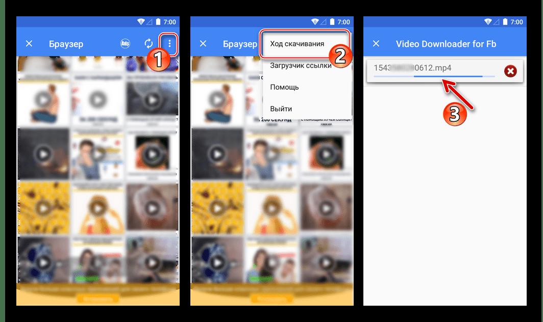 Facebook для Android Ход скачивания видеороликов из соцсети в приложении Video Downloader