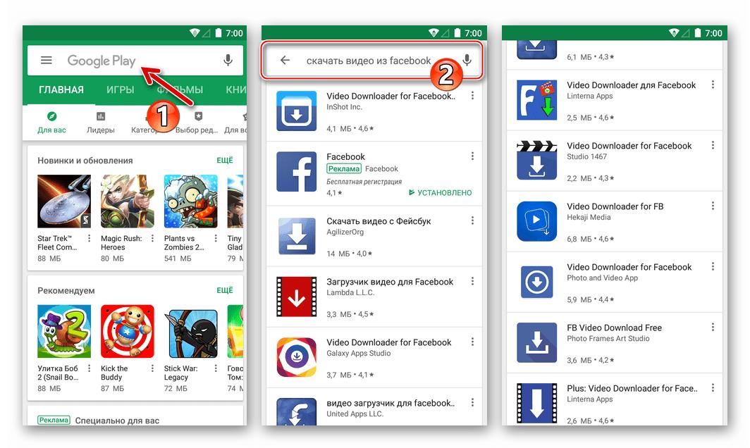 Facebook для Android приложения-загрузчики видео из соцсети в Google Play Market