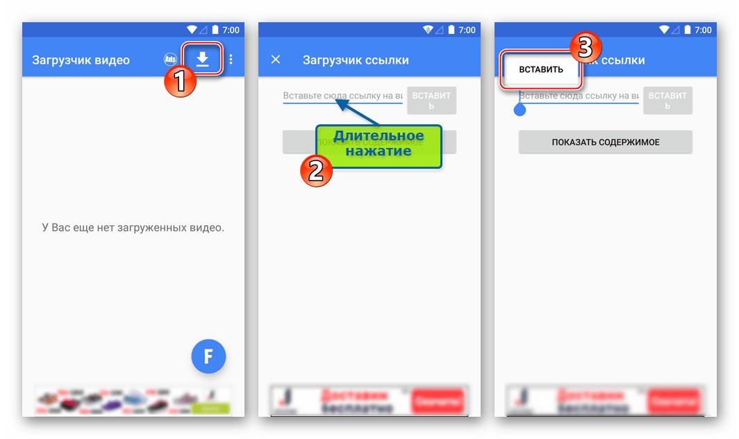 Facebook для Android вставка ссылки на видео в приложение-загрузчик Downloader Video